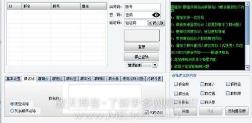QQ群排名引流赚钱操作方法