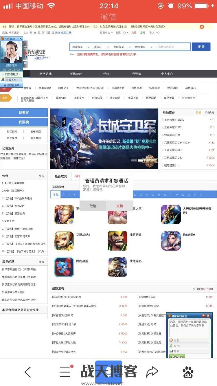 网络骗局揭秘,游戏账号买卖中的网络骗局