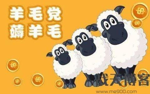 想要薅羊毛,获得最新羊毛信息是关键