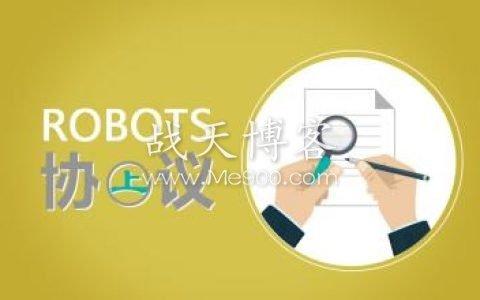 Robots协议是什么?设置Robots.txt有什么作用?